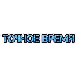 Точное московское время