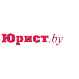 II Белорусский форум корпоративных юристов