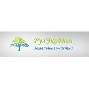 Участки коттеджного поселка «Рузский Эко-дом» пользуются большим спросом