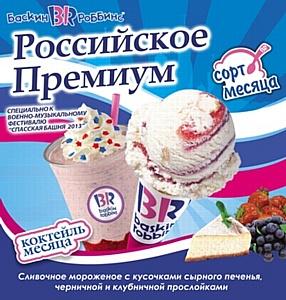 «Баскин Роббинс» дарит Москве Фестиваль Мороженого