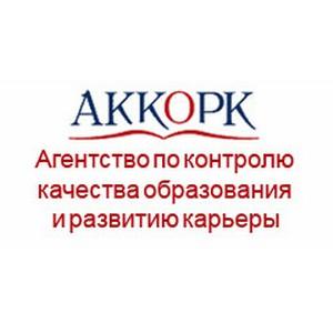 Качество образования подтвердят независимые эксперты АККОРК