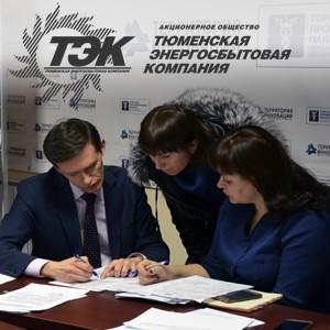 Представители АО «ТЭК» ответили на вопросы пыть-яхцев о расчетах и платежах за ЖКУ