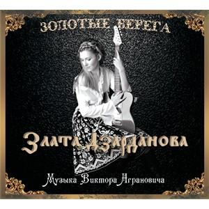 """""""Золотые берега"""" Златы Дзардановой"""
