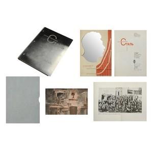 Стальная эпоха: издания 1920-50-х гг. из частного собрания выставлены на торги 3 декабря