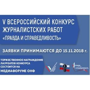 Журналистов Мордовии приглашают на конкурс ОНФ «Правда и справедливость»