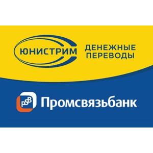 Новым партнером Юнистрим стал Промсвязьбанк