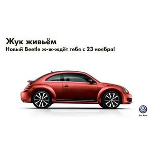 ¬озвращение легенды - новый Volkswagen Beetle в –оссии!
