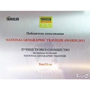 Награждены победители онлайн-голосования National Geographic Traveler Awards 2013