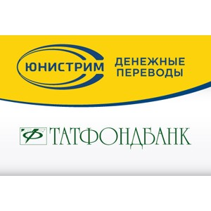 Новым партнером Юнистрим стал Татфондбанк