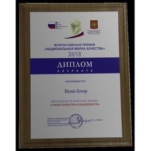 Demis Group – победитель премии Национальная марка качества