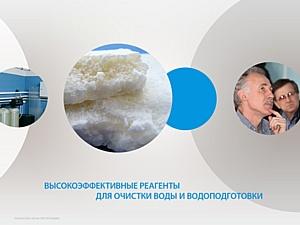 Разработана мультимедийная презентация предприятия «Сорбент»