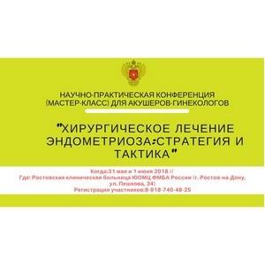 """Научно-практическая конференция """"Хирургическое лечение эндометриоза: стратегия и тактика»"""