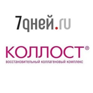 Коллагеновый гель Коллост стал предметом исследования журналистки портала 7дней.ру