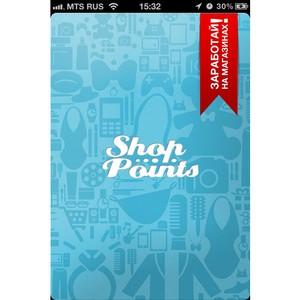ShopPoints: шопинг, которого все ждали!