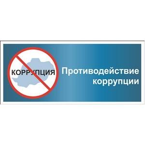 О мерах по противодействию коррупции, в филиале ФГБУ «ФКП Росреестра» по Ставропольскому краю