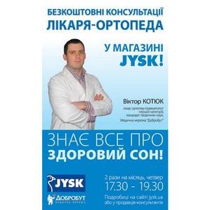 Эксперт здорового сна от JYSK поможет выбрать правильный матрац