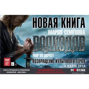 РА «Head Media»: «Волкодав» в московском метро!