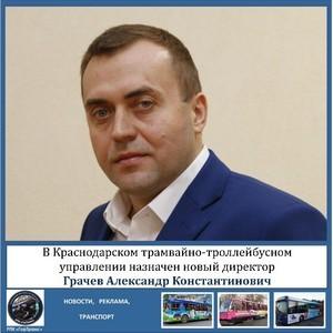 В МУП «КТТУ» к обязанностям приступил новый руководитель Александр Грачев