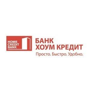 Банк Хоум Кредит — официальный партнер всероссийской недели сбережений – 2016