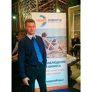«Энфорта» совместно с партнёрами провела бизнес-завтрак в Новосибирске