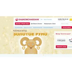 Башкомснаббанк (ПАО) подводит итоги первого полугодия 2015 года
