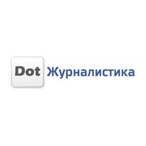 Объявлены победители премии «Dot-Журналистика»