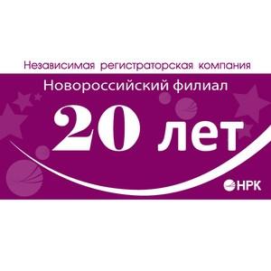 Новороссийский филиал НРК отметил 20-ый День рождения