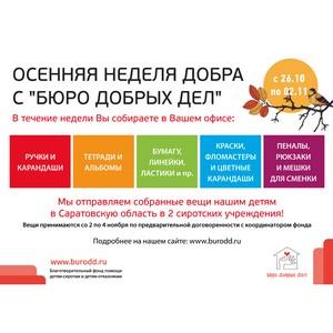 «Бюро Добрых Дел» собирает канцтовары для учебы детей-сирот из Саратовской области
