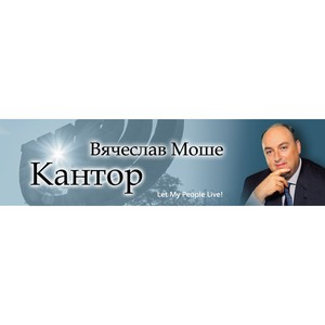 «ООН не справляется со своей миссией», - заявил Европейский еврейский конгресс
