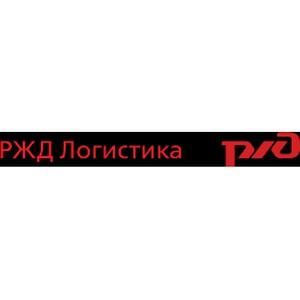 «РЖД Логистика» стала партнером нового международного логистического российско-китайского проекта