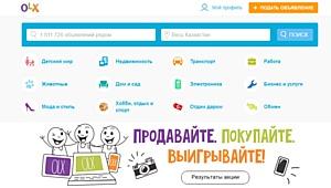 Рекорд OLX: в ноябре количество просмотров страниц казахстанского сервиса OLX превысило 1 миллиард