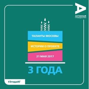 Фестиваль «Таланты Москвы» - зажги свою звезду!