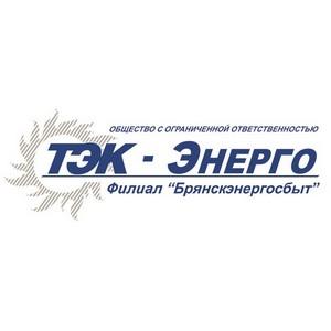 Филиал «Брянскэнергосбыт» ООО «ТЭК-Энерго» призывает потребителей своевременно оплачивать счета