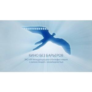 В Екатеринбурге впервые пройдет «Эхо кинофестиваль «Кино без барьеров»