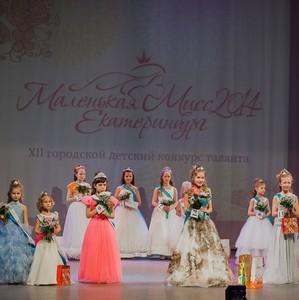 Объявлен кастинг на участие в конкурсе «Маленькая Мисс Екатеринбург»!