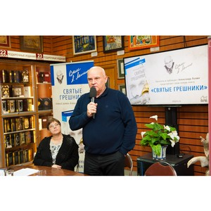 Писатель А.Лапин встретился с московскими читателями