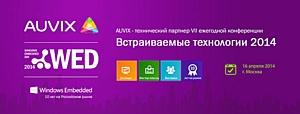 Компания Auvix – технический партнер VII ежегодной конференции