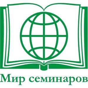 Юридические семинары в Москве и Санкт-Петербурге в 2018-2019 годах