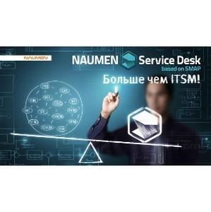 Российский продукт Naumen Service Desk получил международный сертификат в области автоматизации ИТ