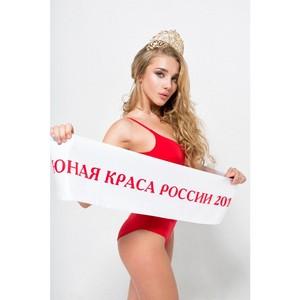 Анастасия Михайлюта стала «Юной Красой России»