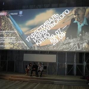 Фильм «Сомнительные» на XVII фестивале израильского кино