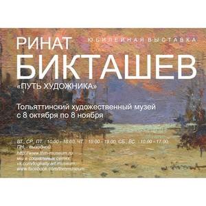 Юбилейная выставка Рината Бикташева «Путь художника»