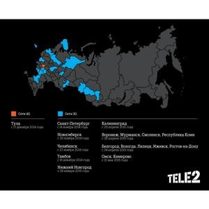 Tele2 запустила сети 3G в Сибири