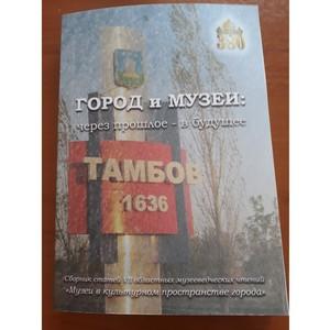 Музей Тамбовэнерго пополнился новым краеведческим экспонатом