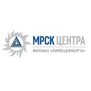 Работники ОАО «МРСК Центра» награждены медалями в честь юбилея Липецкой области