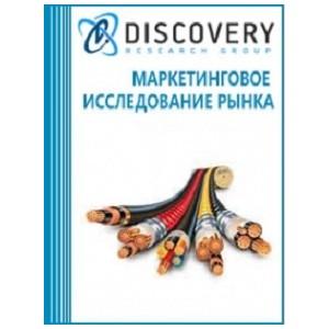 Анализ рынка кабельной продукции в России (с предоставлением базы импортно-экспортных операций)