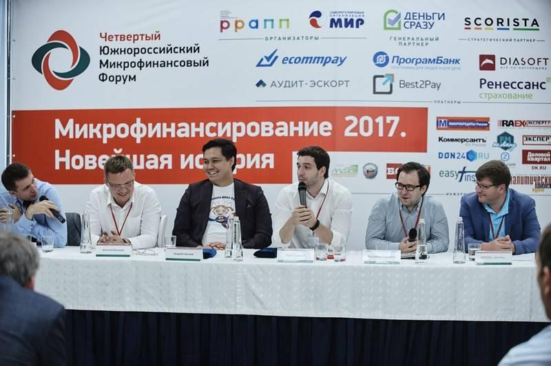 V Южнороссийский Микрофинансовый форум пройдет 12 июля 2018 г.