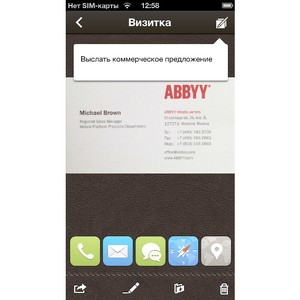 С обновленным ABBYY® Business Card Reader для iOS работать с визитками еще удобнее