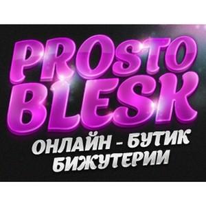 Интернет-магазин бижутерии и аксессуаров Prosto Blesk