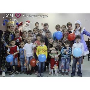 ЦУМ поздравил воспитанников детского центра «Бригантина» с Новым годом